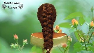 Обратная, перевернутая французская коса. Basic french braid