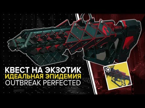 """Destiny 2. Как получить """"Идеальная эпидемия. Квест на новый экзот. Outbreak Prime / Perfected"""
