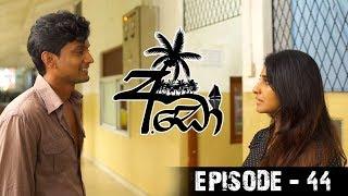 අඩෝ - Ado | Episode - 44 | Sirasa TV Thumbnail