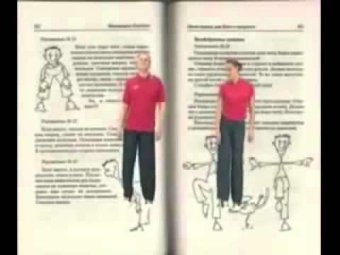 Видео гимнастика для суставов норбекова ромбовидное пространство коленного сустава завуалировано
