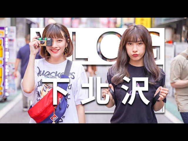【VLOG-日本!下北澤】一個讓人放鬆的旅途,一個製造回憶的開始