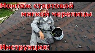 видео Монтаж битумной черепицы своими руками и ее укладка