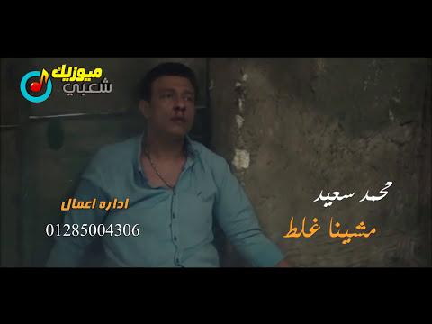 النجم /- محمد سعيد - اغنية مشينا غلط (كليب) (Official Video) من مسلسل#زلزال