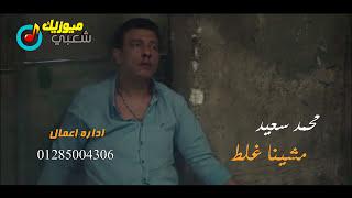 اغنية - مشينا غلط / محمد سعيد | ميوزيك شعبي جديد 2021