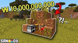 *겉보기엔 작고 허접한 흙수저집* 알고보면 '100억'짜리 마크에서 가장 좋은 집! [가장 좋은 흙집] 마인크래프트 Minecraft - [램램]