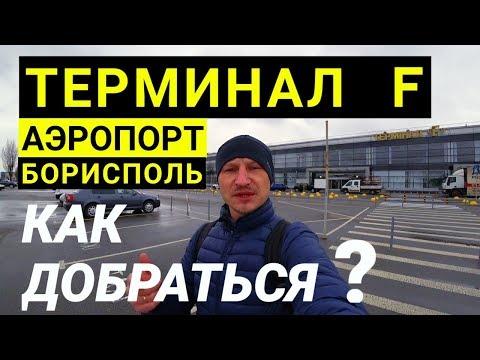 Терминал F. Аэропорт Борисполь.  Как добраться?