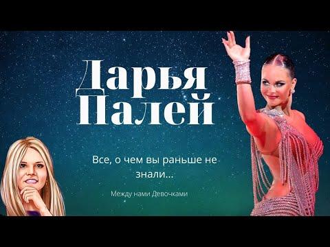 Дарья Палей | Интервью | Между Нами Девочками на Bla Bla Dance