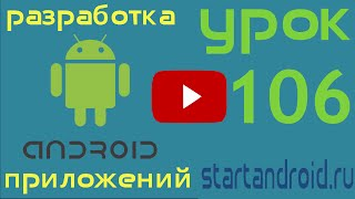 Startandroid: Урок 106. Взаимодействие Fragments и Activity (уроки Android Studio)