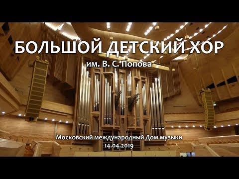Отчётный концерт БДХ. 2019 год.