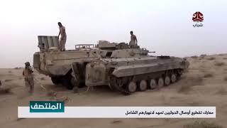 معارك تقطيع أوصال الحوثيين تمهد لأنهيارهم الشامل  | تقرير يمن شباب