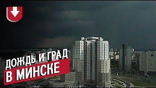 мощные дождь и град в Минске