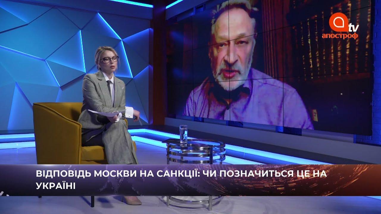 Орешкин: санкции США против России, слабый Путин, россияне в шоке от закрытия Турции | Апостроф ТВ