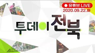 문화예술인 업사이클링 / 부안 바닷길 | 2020. 0…