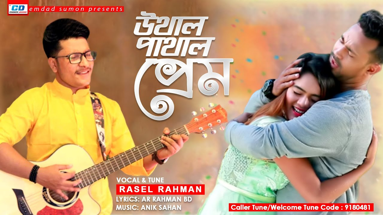 Uthal Pathal Prem Rasel Rahman AR Rahman Anik Sahan Bangla New Song 2020 HD