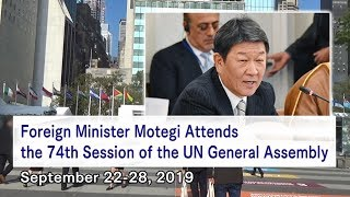 Foreign Minister Motegi Attends the 74th Session of the UN General Assembly