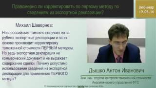 видео Что такое экспортная декларация?