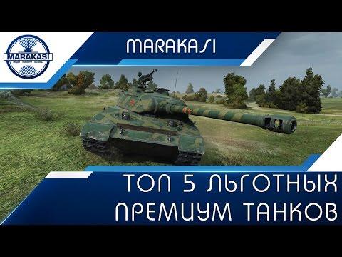 Топ 5 льготных премиум танков для нагиба и поднятия кпд World of Tanks