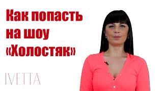 """Как попасть на шоу """"Холостяк"""" (7 советов)"""