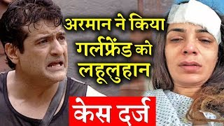 Actor Armaan Kohli Beats Up His Girlfriend, Case Filed Against Him
