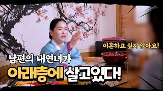 남편의내연녀가아래층에살고있다 / 순화당 시대의 만신 북한산점집 일산점집 용한점집