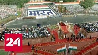 Индия отмечает 70 летие независимости