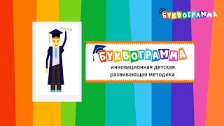 Курс для детей - Буквограмма. Игровая развивающая методика.