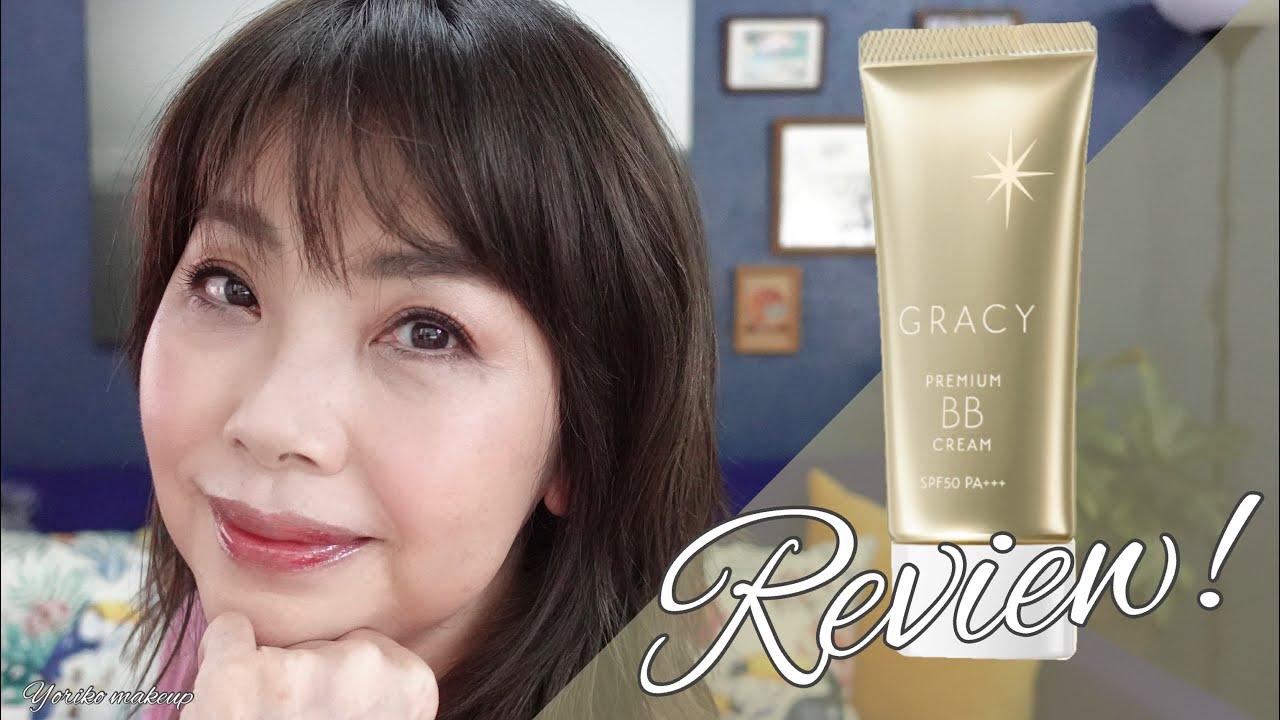 【正直❗️辛口❓】新作インテグレート グレイシィ BB 検証Review【50代メイク】YORIKO makeup