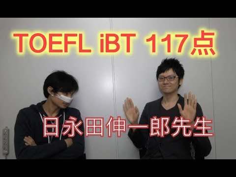 TOEFL 117点日永田先生登場!一緒に校正しました。