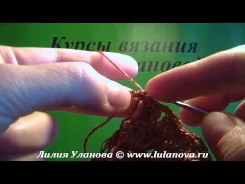 Курсы вязания Лилии Улановой(крючок) – Смотреть видео