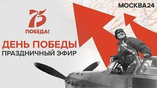 «С Днём Победы» 75-я годовщина Победы. Прямой эфир 9 мая 2020 - Москва 24