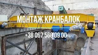 Ремонт кран балок, козловых и башенных кранов | Кривой Рог | Украина
