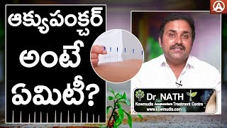 What is Acupuncture Treatment? | Benefits of Acupuncture | Dr.Nath || Namaste Telugu