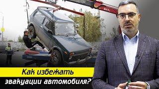 Что делать, если автомобиль эвакуировали? / За что эвакуируют автомобили?