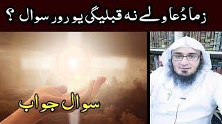 Gambar cover Zama Dua wale Na Qablegi  Sheikh Abu Hassan Ishaq Swati pashto bayan sawal jawab