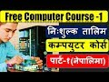 Learn Free Computer Training Computer Training in Nepali Computer Course in Nepali Nepal