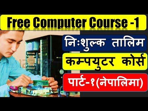 Learn Free Computer Training