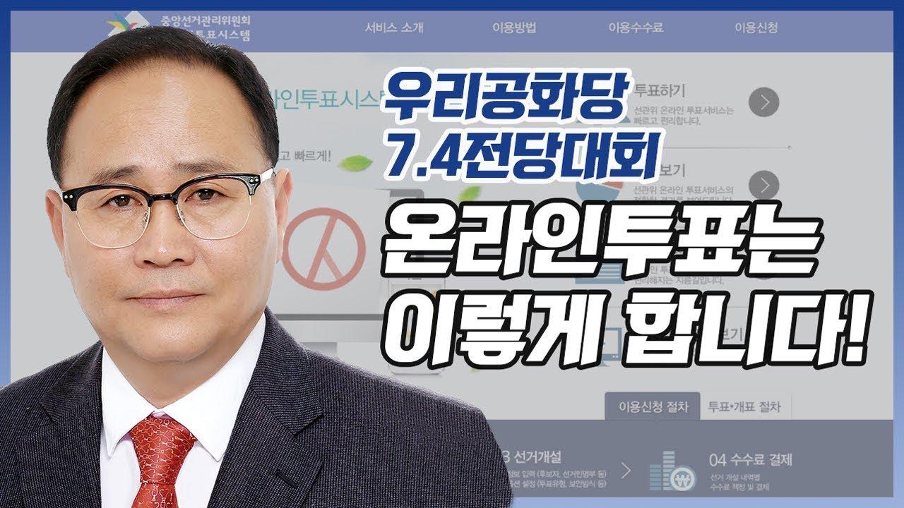 7.4전국대의원대회 온라인 투표 이렇게 합니다!   변성근 제1사무부총장   우리공화당 20.06.26