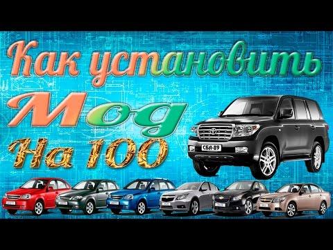 Как установить 100 машин для 3d инструктора.