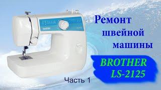 Ремонт швейной машины Brother LS2125 часть 1