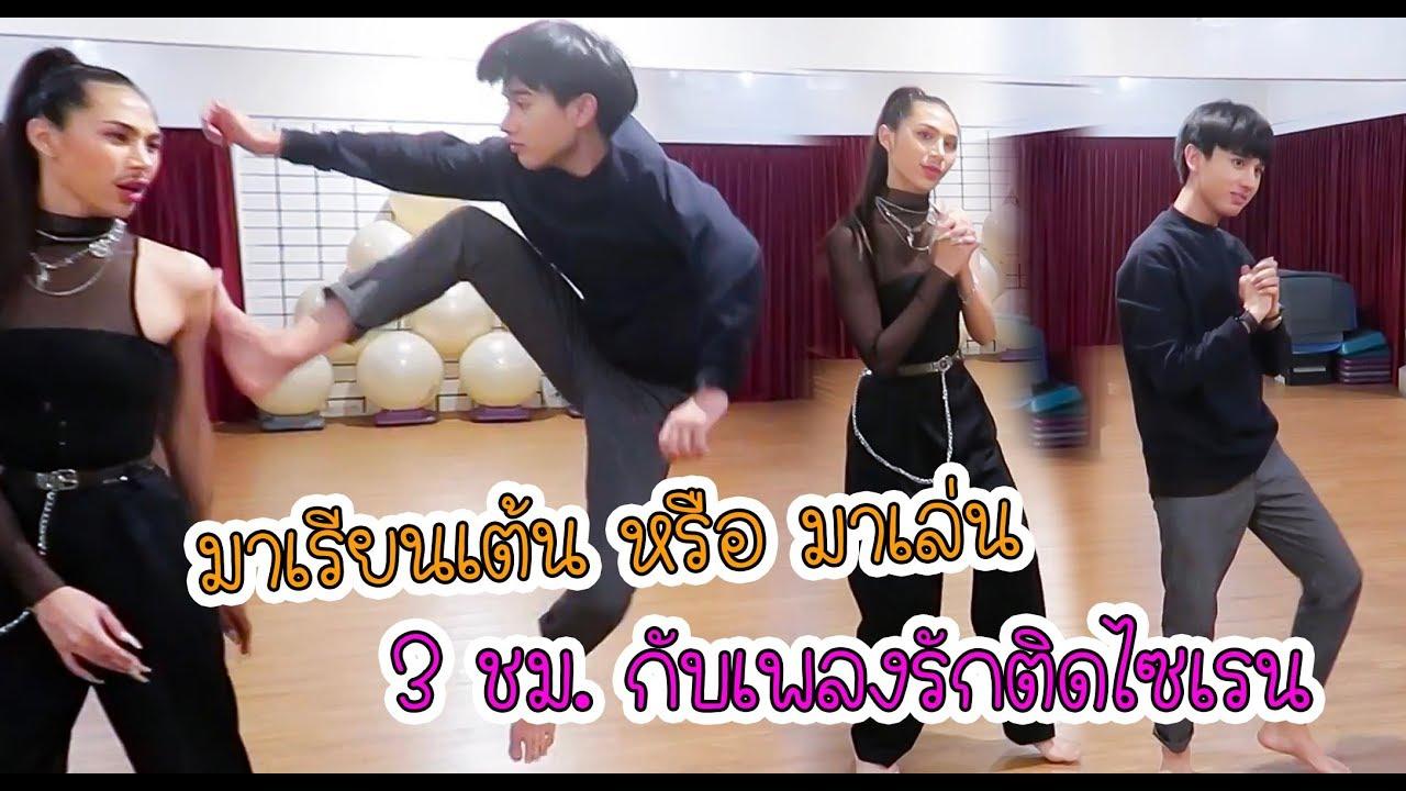 เรียนเต้นครั้งแรก เพลงรักติดไซเรน !! แค่3ชม. จะเป็นยังไง ??