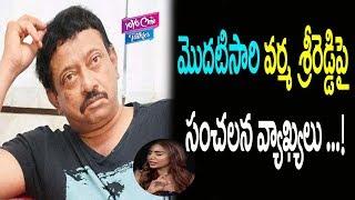 Ram Gopal Varma Reaction On Sri Reddy Issue   M...