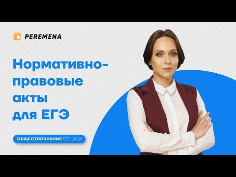 Нормативно-правовые акты для ЕГЭ / ЕГЭ 2021 ОБЩЕСТВОЗНАНИЕ / PEREMENA