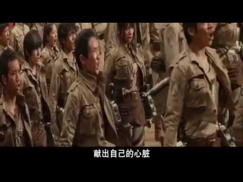 進擊的巨人2:世界終結 2016 - 電影 線上 看
