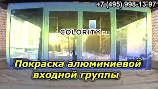 Покраска алюминиевой входной группы(, 2016-04-16T17:17:15.000Z)