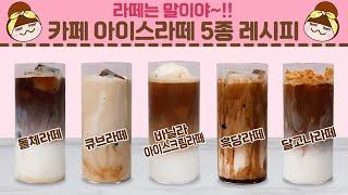 카페 아이스라떼 대표메뉴 5종 황금비율 레시피 (돌체라…