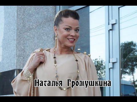 Наталья Громушкина - снова выходит замуж