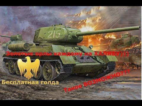 #War Thunder: Золотые орлы на ХАЛЯВУ возможно?