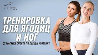 Комплекс упражнений для ягодиц и ног от мастера спорта международного класса