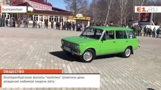 Екатеринбургские фанаты
