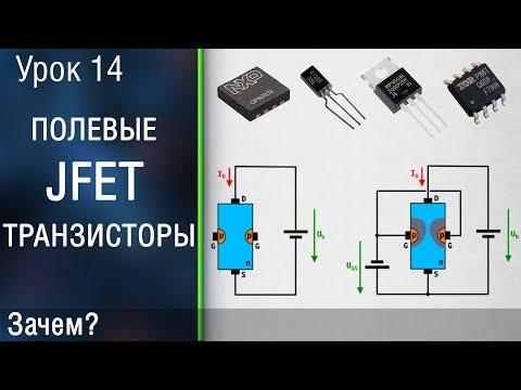 🧧#14 Полевой JFET транзистор. Транзистор с управляющим Pn переходом